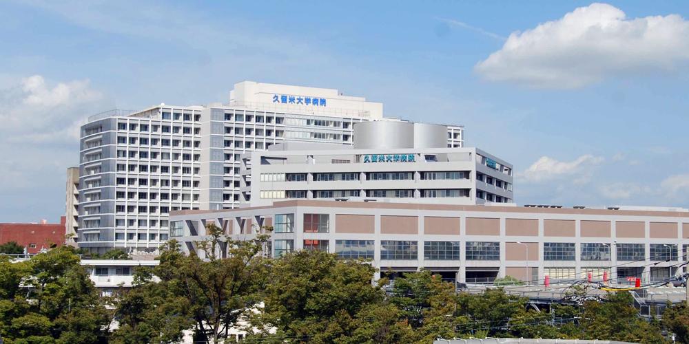 「久留米大学病院」の画像検索結果